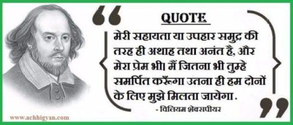 william-shakespeare-quotes-in-hindi-5