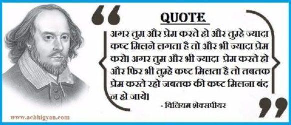 william-shakespeare-quotes-in-hindi-6
