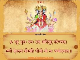 गायत्री मंत्र हिन्दी अर्थ सहित | Gayatri Mantra In Hindi With Meaning