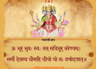 गायत्री मंत्र हिन्दी अर्थ सहित   Gayatri Mantra In Hindi With Meaning