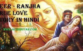 हीर-राँझा की सच्ची प्रेम कहानी Heer Ranjha True Story In Hindi
