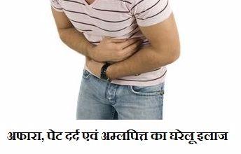 अफारा, पेट दर्द एवं अम्लपित्त का घरेलू इलाज | Pet Dard Ke Gharelu Upay Hindi