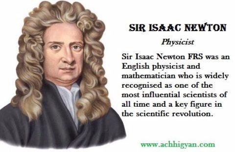 सर आइज़क न्यूटन की जीवनी | Sir Isaac Newton Biography In Hindi