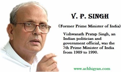 विश्वनाथ प्रताप सिंह की जीवनी | V P Singh Biography In Hindi