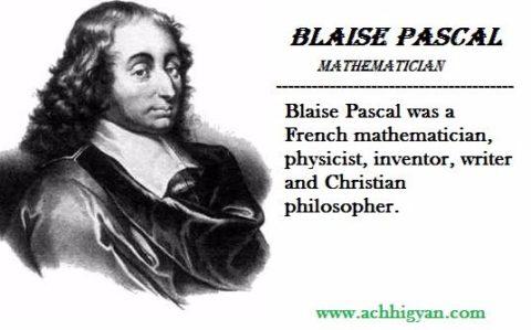 ब्लेज़ पास्कल की जीवनी, निबंध   Blaise Pascal Biography In Hindi