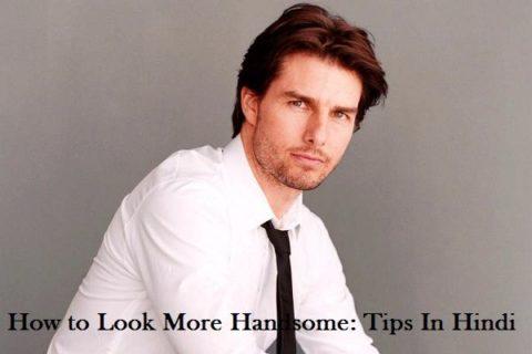 हैंडसम दिखने का आसान तरीका - Handsome Kaise Lage