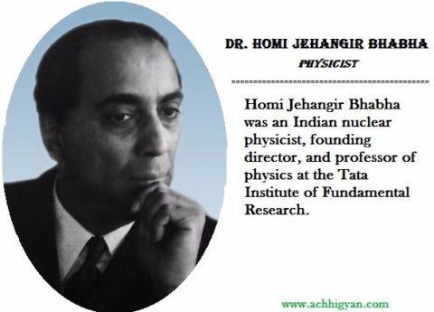 वैज्ञानिक होमी जहांगीर भाभा की जीवनी | About Homi Jehangir Bhabha In Hindi