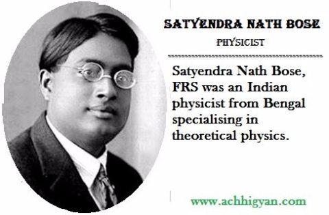 सत्येन्द्रनाथ बोस की जीवनी | Satyendra Nath Bose Biography In Hindi