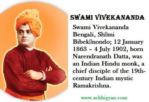 स्वामी विवेकानंद की जीवनी, निबंध, भाषण About Swami Vivekananda In Hindi