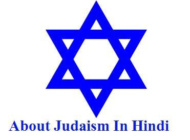 यहूदी धर्म की जानकारी, इतिहास, तथ्य - About Yahudi/Judaism In Hindi