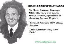 शान्ति स्वरूप भटनागर की जीवनी | S.S Bhatnagar Biography In Hindi