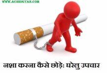 नशा करना कैसे छोड़े: घरेलु उपचार | How To Quit Smoking In Hindi