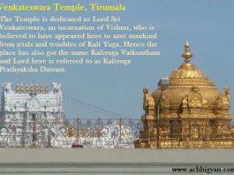 तिरुपति बालाजी मंदिर का इतिहास, रोचक सत्य | Tirupati Balaji Temple In Hindi