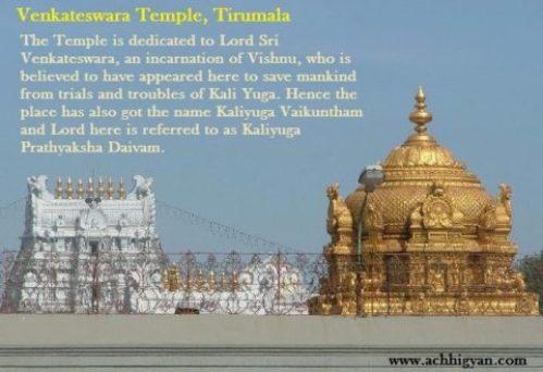 तिरुपति बालाजी मंदिर का इतिहास, रोचक सत्य   Tirupati Balaji Temple In Hindi