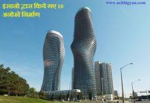 इंसानो द्वारा किये गए 10 अनोखे निर्माण Ten Most Amazing Man-Made Structures In Hindi