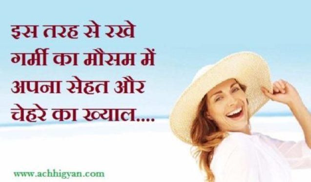 गर्मी में अपना सेहत, चेहरे का ख्याल कैसे रखे   Summer Skin, Body Care Tips In Hindi