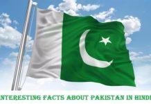 पाकिस्तान के बारे में 40 गजब रोचक तथ्य | Facts About Pakistan In Hindi