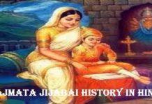जीजाबाई भोंसले की जीवनी और इतिहास | Jijabai History In Hindi