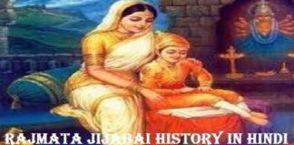 जीजाबाई भोंसले की जीवनी और इतिहास   Jijabai History In Hindi