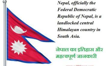 नेपाल का इतिहास और महत्वपूर्ण जानकारी   Nepal History In Hindi