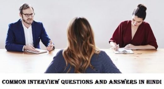 Common Interview Questions And Answers In Hindi