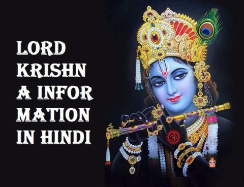 भगवान् श्रीकृष्ण की जानकारी, इतिहास | Lord Krishna History in Hindi