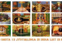 भगवान् शिव के '12 ज्योतिर्लिंग' की सूचि, इतिहास   12 Jyotirlinga List