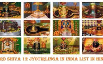 भगवान् शिव के '12 ज्योतिर्लिंग' की सूचि, इतिहास | 12 Jyotirlinga List