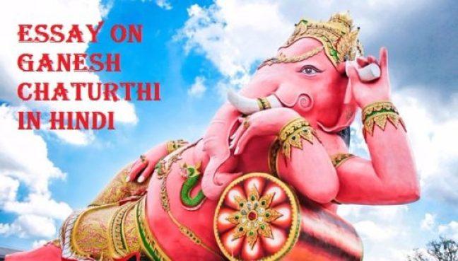 गणेश चतुर्थी पर निबंध हिंदी में   Essay on Ganesh Chaturthi in Hindi