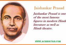 जयशंकर प्रसाद जी की जीवनी | Jaishankar Prasad Biography In Hindi