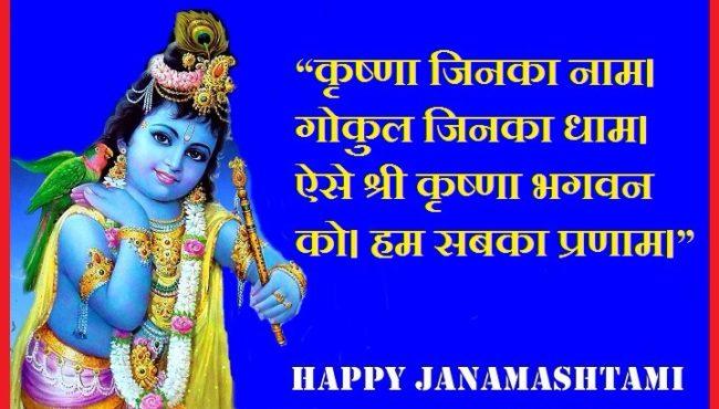 जन्माष्टमी अनमोल विचार और शायरी | Janmashtami Quotes In Hindi