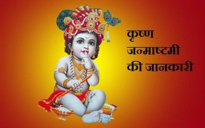 कृष्ण जन्माष्टमी की जानकारी, इतिहास | Janmashtami Information in Hindi