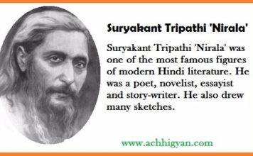 सूर्यकान्त त्रिपाठी 'निराला' की जीवनी | Suryakant Tripathi Nirala
