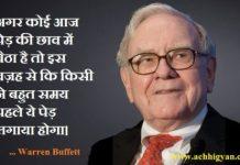 वॉरेन बफे के महत्वपूर्ण अनमोल विचार | Warren Buffett Quotes in Hindi