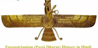 पारसी धर्म का इतिहास, जानकारी, तथ्य | Zoroastrianism History in Hindi