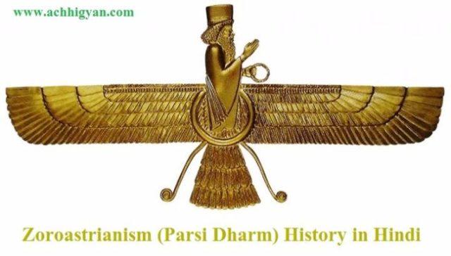 पारसी धर्म का इतिहास, जानकारी, तथ्य   Zoroastrianism History in Hindi