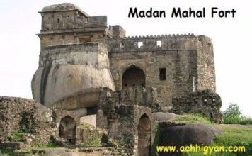 मदन महल किला का इतिहास, जानकारी | Madan Mahal Fort History in Hindi
