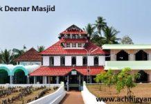 मलिक दीनार मस्जिद, केरल | Malik Deenar Masjid History in Hindi