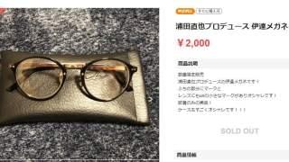 AAA 浦田直也 伊達メガネ 眼鏡