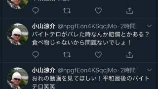 小山涼介 イエローハット 炎上 不適切動画