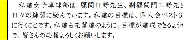 高萩中学校 卓球部 顧問 先生 名前 特定