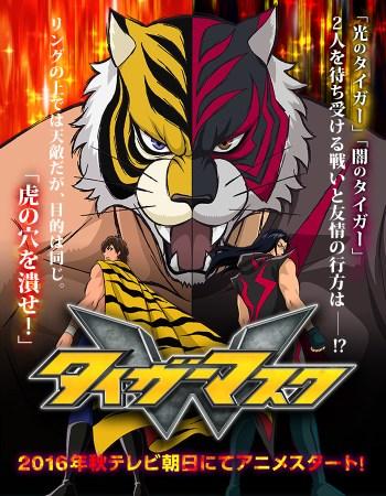 タイガーマスクW画像