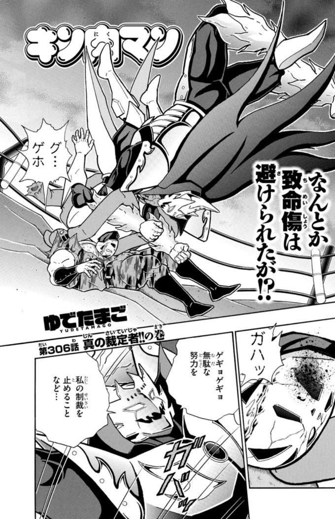 """マン 314 キン肉 キン肉マン 第314話「""""調和の神""""の正体!!の巻」の感想"""