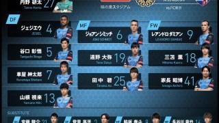 【フロンターレ】J1リーグ第9節 対FC東京戦 2-4の撃ち合いを制した川崎!これぞ、クラシコ、見応え十分でした!!