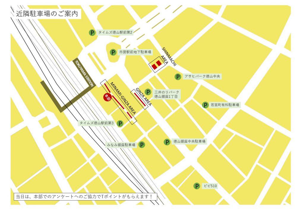 徳山あちこちマルシェ 近隣駐車場のご案内