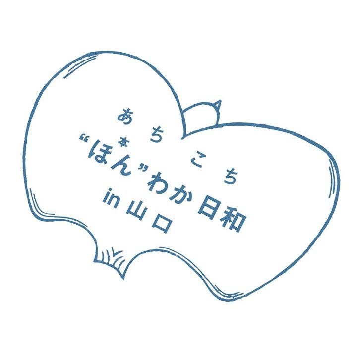 """現在、「あちこち""""ほん""""わか日和」と共催で行う11月11日開催の本の集中イベント『第5回徳山あちこちマルシェ~""""ほん""""わかなマルシェ』の出店者を募集しています。"""