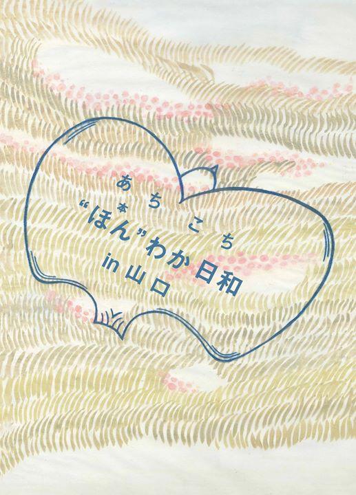 11月11日に開催する第5回徳山あちこちマルシェでコーナー展開する