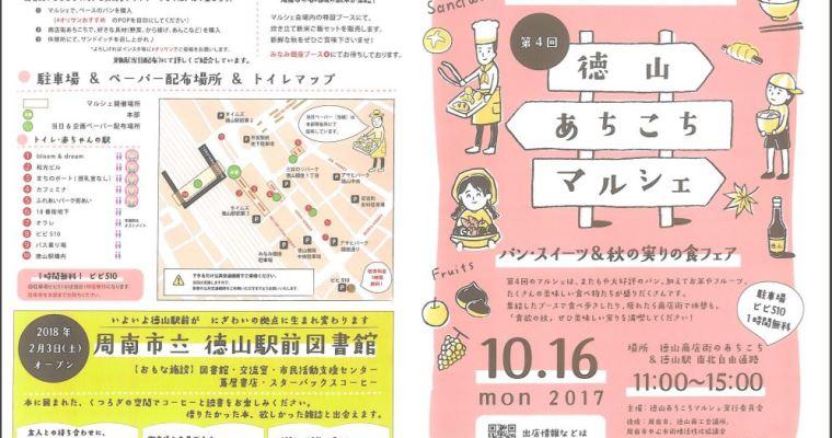 第4回 徳山あちこちマルシェ 企画詳細