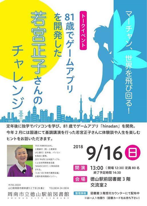 徳山のまちなかイベント情報が届きましたので共有させていただきます。