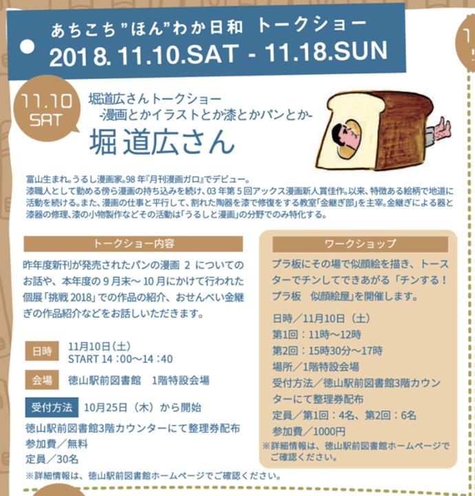 いよいよ明後日の11月10日から「第2回あちこちほんわか日和」がスタートします!!
